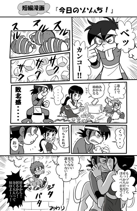 497-6今日のゾゾんち2.jpg