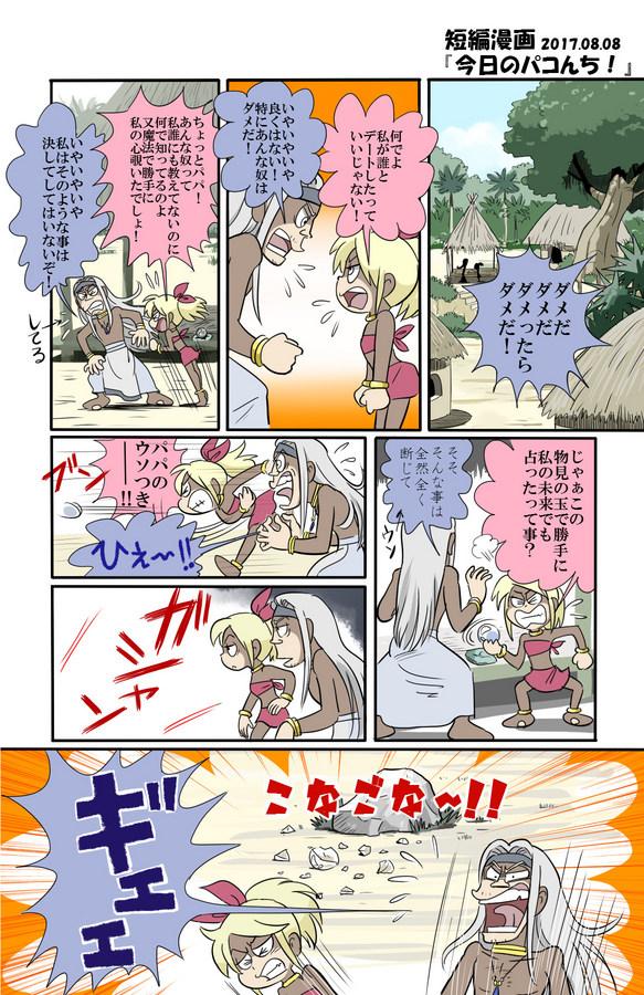 700今日のパコんち!-1.jpg